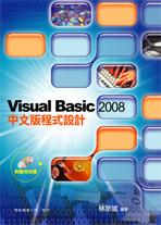 Visual Basic 2008 中文版程式設計, 3/e-cover