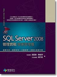 SQL Server 2008 管理實戰─營運管理篇-cover