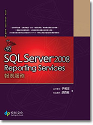 SQL Server 2008 Reporting Services 報表服務