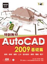 AutoCAD 2009 特訓教材-基礎篇-cover