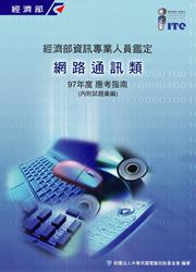 經濟部資訊專業人員鑑定 (ITE) 網路通訊類 97 年度應考指南-cover