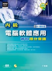 丙級電腦軟體應用術科得分常識 (2009最新版)-cover