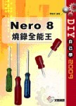 DIY 自己學 2009 -Nero 8 燒錄全能王-cover
