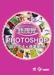 新視覺 Photoshop 設計技法與商業範例-cover