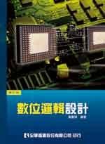 數位邏輯設計(修訂版)-cover