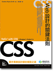 CSS Web 設計的關鍵法則 (Stylin' with CSS a Designer's Guide, 2/e)-cover