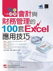 真好用!會計與財務管理的 100 套 Excel 應用技巧-cover