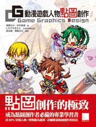 CG 動漫遊戲人物點圖創作-cover