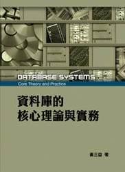 資料庫的核心理論與實務, 4/e-cover