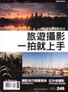 旅遊攝影一拍就上手(吳哥窟背包客攝影攻略+DigiPhoto雜誌NO.28或NO.27過刊)-cover