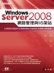 Windows Server 2008 網路管理與 IIS 架站-cover
