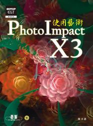 PhotoImpact X3 使用藝術-cover