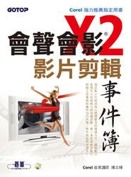 會聲會影 X2 影片剪輯事件簿-cover