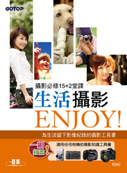 生活攝影 ENJOY!-cover