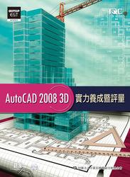 AutoCAD 2008 3D 實力養成暨評量, 2/e-cover