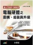 超入門 DIY 2009-電腦硬體之選購、組裝與升級-cover