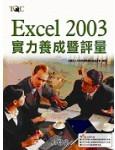 Excel 2003 實力養成暨評量, 3/e-cover