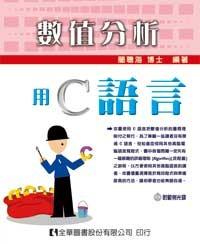 數值分析-使用 C 語言 (修訂二版)-cover