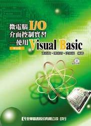 微電腦 I/O 介面控制實習-使用 Visual Basic (修訂版)-cover