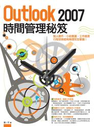 Outlook 2007 時間管理祕笈-cover