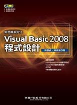 Visual Basic 2008 程式設計-cover