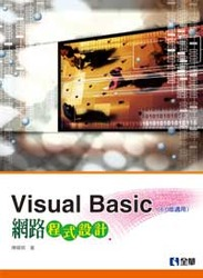 Visual Basic 網路程式設計 (修訂版)-cover
