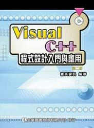 Visual C++ 程式設計入門與應用, 2/e-cover