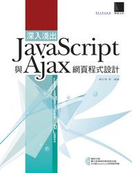深入淺出 JavaScript 與 Ajax 網頁程式設計-cover