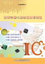 發現中國 IC 設計產業新商機-cover