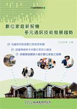 數位家庭新契機 多元通訊技術發展趨勢-cover