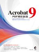 Acrobat 9 PDF 精彩創意-cover