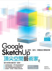 Google SketchUp 頂尖空間藝家-cover