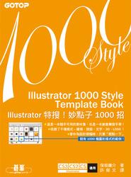 Illustrator 特搜! 妙點子 1000 招