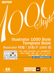 Illustrator 特搜! 妙點子 1000 招-cover