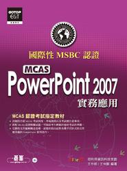 國際性 MCAS 認證 PowerPoint 2007 實務應用-cover