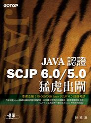 Java 認證 SCJP 6.0/5.0 猛虎出閘-cover