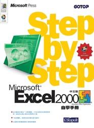 Microsoft Excel 2000 中文版自學手冊-cover