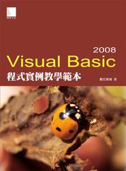 Visual Basic 2008 程式實例教學範本-cover