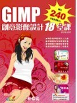 GIMP 創意影像設計 18 堂課-cover