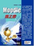 Moodle 馬上會-cover