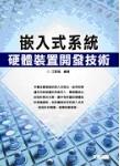 嵌入式系統硬體裝置開發技術-cover