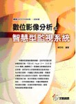 數位影像分析之智慧型監視系統-cover