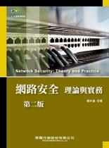 網路安全理論與實務, 2/e-cover