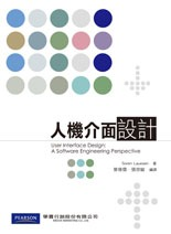 人機介面設計 (User Interface Design: A Software Engineering Perspective)-cover