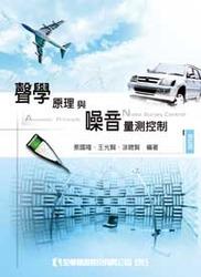 聲學原理與噪音量測控制 (修訂版)-cover