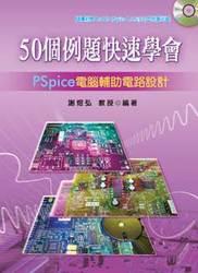 50 個例題快速學會 PSpice 電腦輔助電路設計