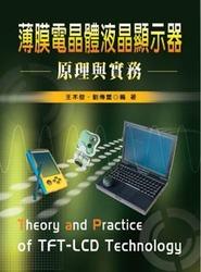 薄膜電晶體液晶顯示器-原理與實務-cover