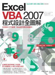 Excel VBA 2007 程式設計全圖解-cover