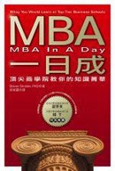 MBA 一日成 (MBA IN A DAY:What You Would Learn at Top-Tier Business Schools)-cover