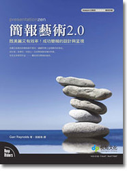 簡報藝術 2.0 presentationzen (Presentation Zen: Simple Ideas on Presentation Design and Delivery)-cover